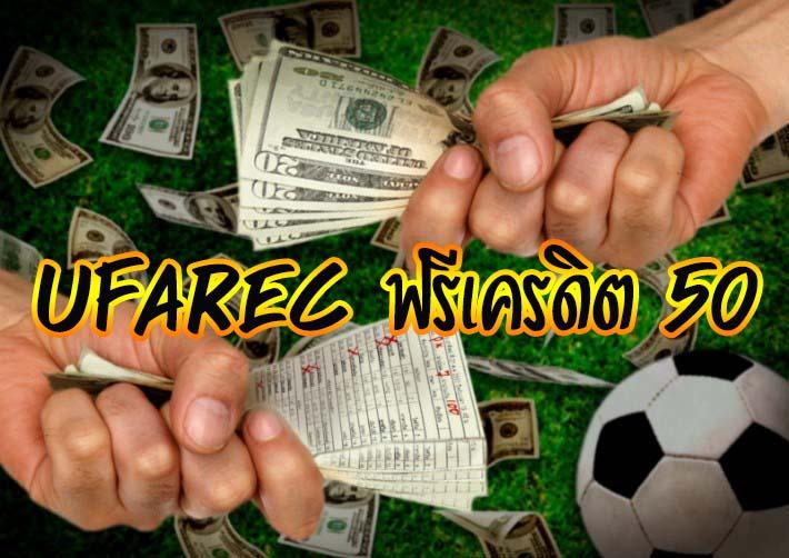 แทงบอลออนไลน์ UFAREC กลเม็ดการแทงบอลให้ได้เงิน